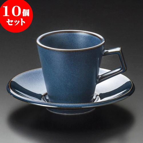 10個セット コーヒー スパダ(ナマコ釉)コーヒー碗皿 [ 8 x 7.5cm 180cc ・ 14.9 x 2.6cm ] 料亭 旅館 和食器 飲食店 業務用