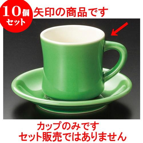 10個セット コーヒー ダイナー(ヒスイ)コーヒー碗 [ 7.5 x 7.8cm 200cc ] 料亭 旅館 和食器 飲食店 業務用