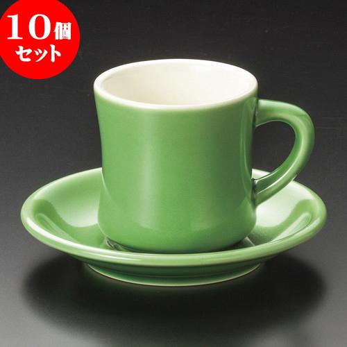 10個セット コーヒー ダイナー(ヒスイ)コーヒー碗皿 [ 7.5 x 7.8cm 200cc ・ 14.3 x 2.5cm ] 料亭 旅館 和食器 飲食店 業務用