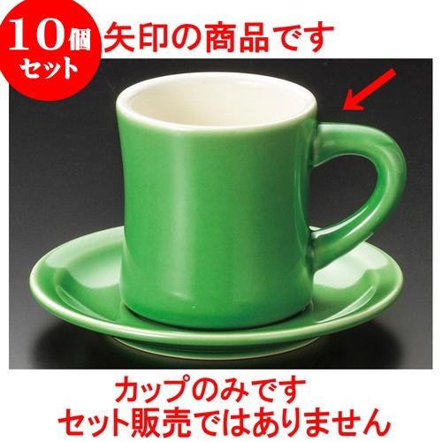 10個セット コーヒー ダイナー(ヒスイ)アメリカン碗 [ 8 x 8.6cm 240cc ] 料亭 旅館 和食器 飲食店 業務用