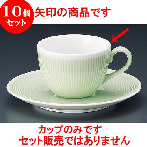 10個セット コーヒー リフレミントコーヒー碗 [ 8.3 x 6.2cm 170cc ] 料亭 旅館 和食器 飲食店 業務用