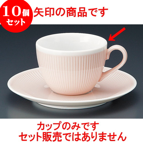 10個セット コーヒー リフレロゼコーヒー碗 [ 8.3 x 6.2cm 170cc ] 料亭 旅館 和食器 飲食店 業務用