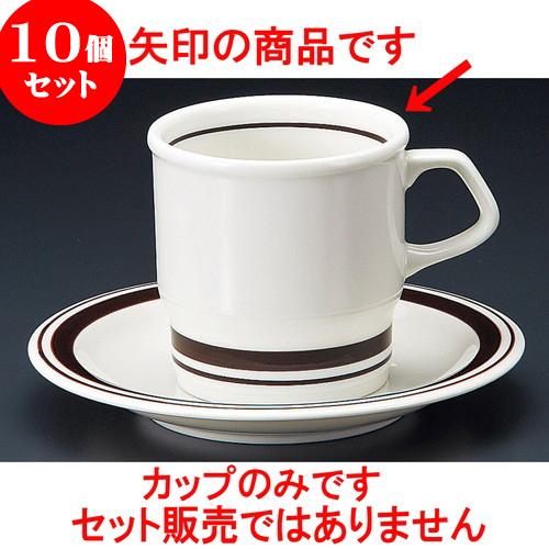 10個セット コーヒー ホワイトブラウンアメリカン碗 [ 8 x 8cm 250cc ] 料亭 旅館 和食器 飲食店 業務用