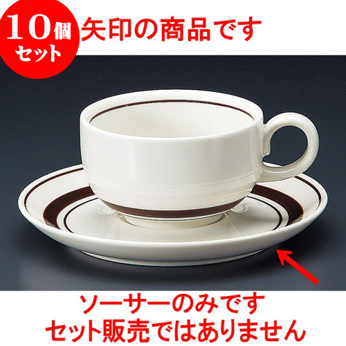 10個セット コーヒー ストン茶線紅茶受皿 14.7 売り出し x 2cm 料亭 正規店 旅館 飲食店 和食器 業務用