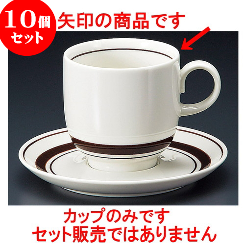 10個セット コーヒー ストン茶線アメリカン碗 [ 8.1 x 8cm 265cc ] 料亭 旅館 和食器 飲食店 業務用