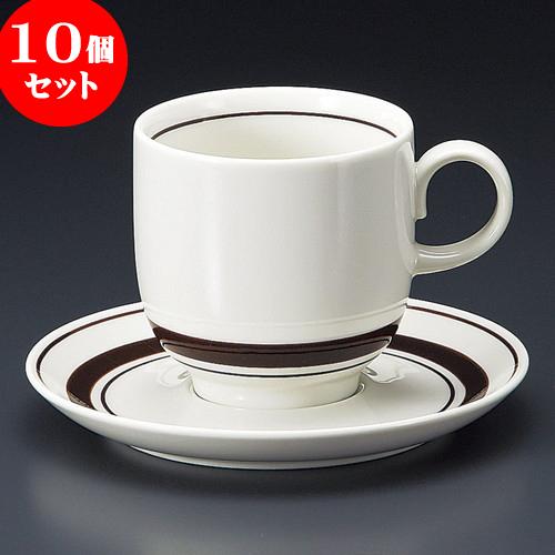 10個セット コーヒー ストン茶線アメリカン碗皿 [ 8.1 x 8cm 265cc ・ 14.7 x 2cm ] 料亭 旅館 和食器 飲食店 業務用