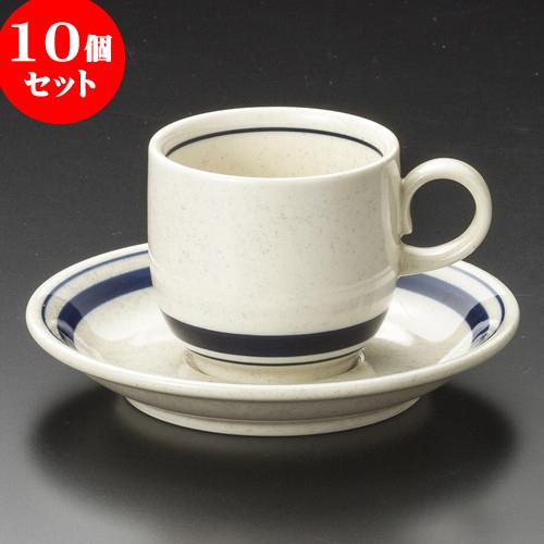 10個セット コーヒー インディゴラインコーヒー碗皿 [ 7.1 x 6.4cm 165cc ・ 14.2 x 2.5cm ] 料亭 旅館 和食器 飲食店 業務用