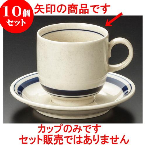 10個セット コーヒー インディゴラインアメリカン碗 [ 8.1 x 8cm 265cc ] 料亭 旅館 和食器 飲食店 業務用