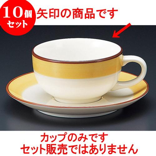10個セット コーヒー NBオレンジライン紅茶碗 [ 9.2 x 5.4cm 200cc ] 料亭 旅館 和食器 飲食店 業務用