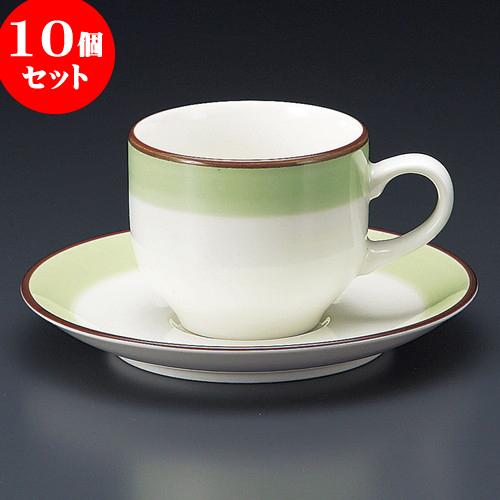10個セット コーヒー NBグリンラインコーヒー碗皿 [ 7.8 x 6.7cm 200cc ・ 15 x 2.1cm ] 料亭 旅館 和食器 飲食店 業務用