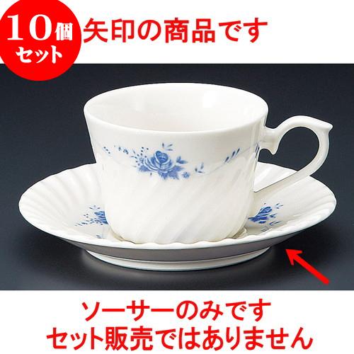 選択 10個セット コーヒー ブルーローズNB紅茶受皿 14.5 時間指定不可 x 2cm 業務用 料亭 旅館 飲食店 和食器