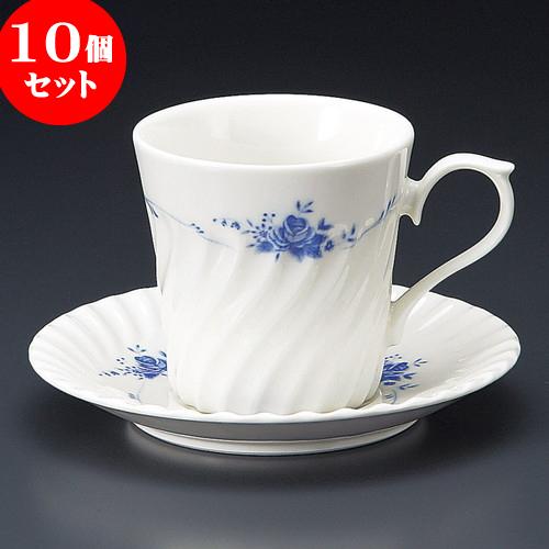 10個セット コーヒー ブルーローズNBアメリカン碗皿 [ 8 x 7.9cm 250cc ・ 14.5 x 2cm ] 料亭 旅館 和食器 飲食店 業務用