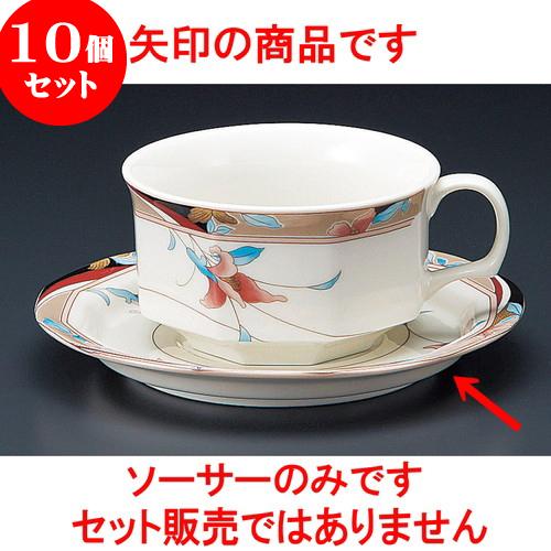 ついに入荷 10個セット コーヒー カトレアNB紅茶受皿 14.1 x 1.8cm 料亭 旅館 和食器 飲食店 業務用 NEW ARRIVAL