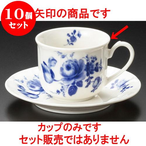 10個セット コーヒー ロイヤルローズコーヒー碗 [ 7.7 x 6.3cm 180cc ] 料亭 旅館 和食器 飲食店 業務用