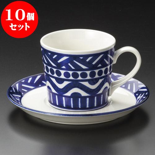 10個セット コーヒー バッケコーヒー碗皿 [ 7.8 x 6.8cm 200cc ・ 15.2 x 1.9cm ] 料亭 旅館 和食器 飲食店 業務用