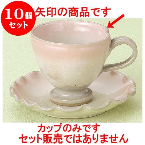 10個セット コーヒー 桃吹(手造)高台コーヒー碗 [ 8.5 x 7.9cm 210cc ] 料亭 旅館 和食器 飲食店 業務用