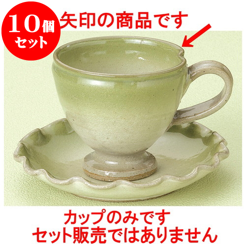 10個セット コーヒー 緑吹(手造)高台コーヒー碗 [ 8.5 x 7.9cm 210cc ] 料亭 旅館 和食器 飲食店 業務用