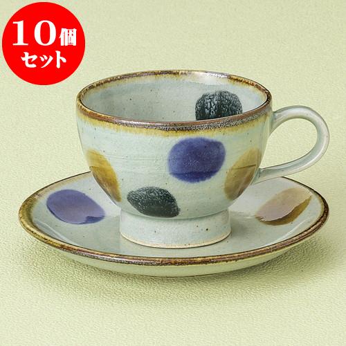 10個セット コーヒー 琉球三彩ブルーコーヒー碗皿 [ 8.8 x 6.3cm 200cc ・ 14 x 1.8cm ] 料亭 旅館 和食器 飲食店 業務用