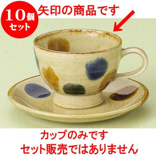 10個セット コーヒー 琉球三彩イエローコーヒー碗 [ 8.8 x 6.3cm 200cc ] 料亭 旅館 和食器 飲食店 業務用