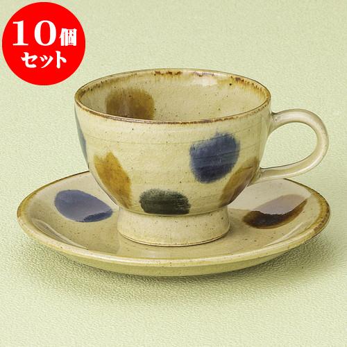 10個セット コーヒー 琉球三彩イエローコーヒー碗皿 [ 8.8 x 6.3cm 200cc ・ 14 x 1.8cm ] 料亭 旅館 和食器 飲食店 業務用
