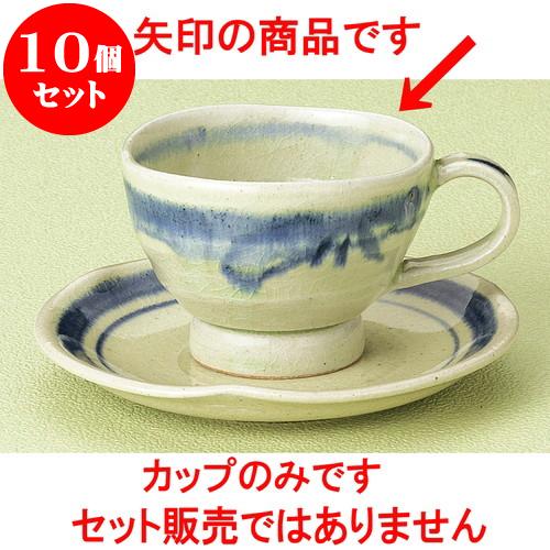 10個セット コーヒー 御深井コーヒー碗 [ 9 x 6.5cm 170cc ] 料亭 旅館 和食器 飲食店 業務用
