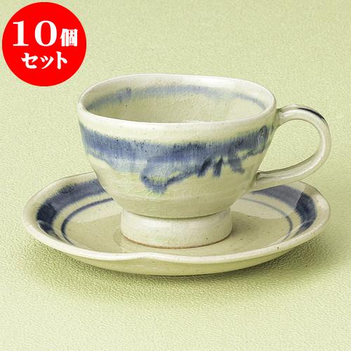 10個セット コーヒー 御深井コーヒー碗皿 [ 9 x 6.5cm 170cc ・ 14.3 x 1.8cm ] 料亭 旅館 和食器 飲食店 業務用