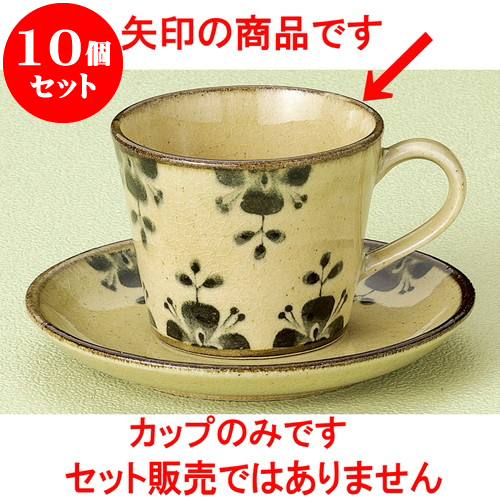 10個セット コーヒー パンジーブラックコーヒー碗 [ 8.1 x 6.3cm 180cc ] 料亭 旅館 和食器 飲食店 業務用