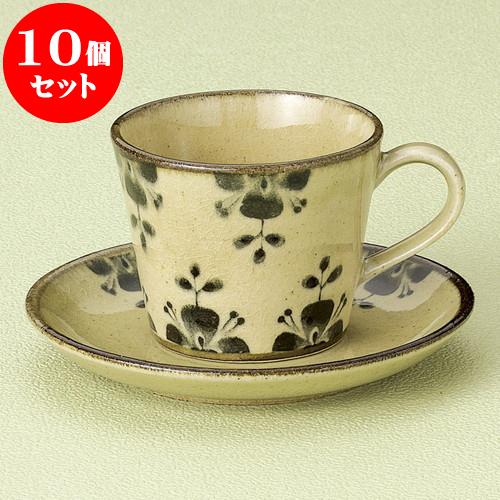 10個セット コーヒー パンジーブラックコーヒー碗皿 [ 8.1 x 6.3cm 180cc ・ 13.5 x 2cm ] 料亭 旅館 和食器 飲食店 業務用