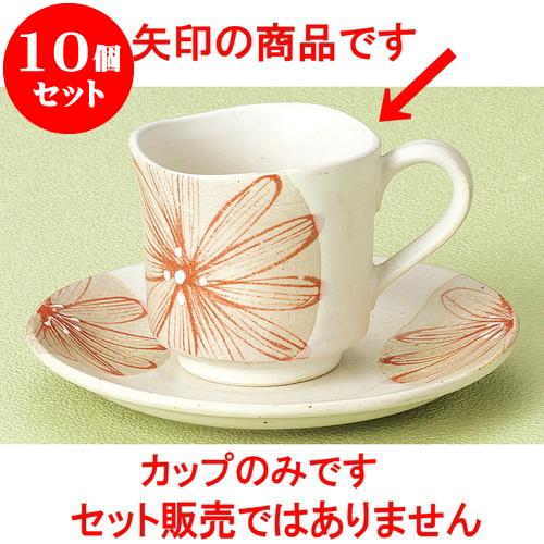 10個セット コーヒー 大輪菊白コーヒー碗 [ 7.4 x 7cm 180cc ] 料亭 旅館 和食器 飲食店 業務用