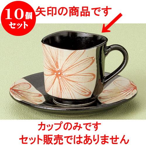 10個セット コーヒー 大輪菊黒コーヒー碗 [ 7.4 x 7cm 180cc ] 料亭 旅館 和食器 飲食店 業務用