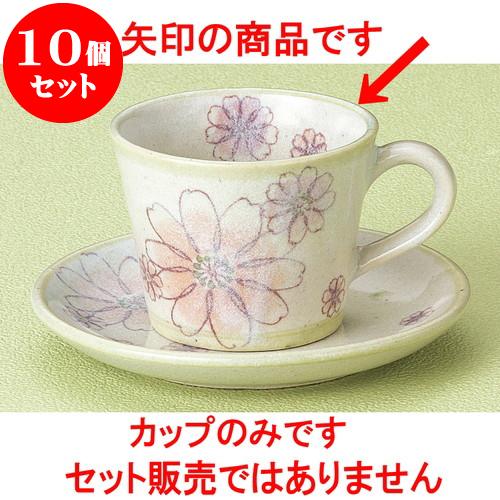 10個セット コーヒー フローラルグリンコーヒー碗 [ 8.1 x 6.3cm 180cc ] 料亭 旅館 和食器 飲食店 業務用