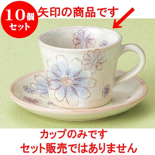 10個セット コーヒー フローラルピンクコーヒー碗 [ 8.1 x 6.3cm 180cc ] 料亭 旅館 和食器 飲食店 業務用