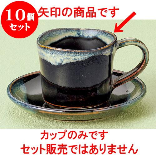 10個セット コーヒー 天目うのふ流コーヒー碗 [ 7.5 x 6.3cm 180cc ] 料亭 旅館 和食器 飲食店 業務用