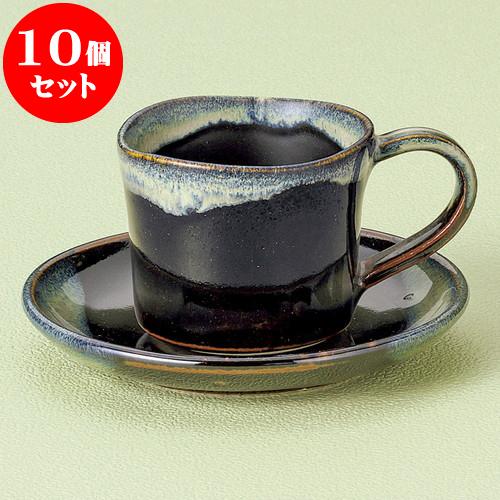 10個セット コーヒー 天目うのふ流コーヒー碗皿 [ 7.5 x 6.3cm 180cc ・ 13.3 x 2cm ] 料亭 旅館 和食器 飲食店 業務用