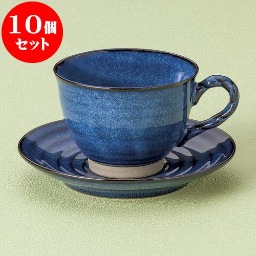 10個セット コーヒー 縄手ナマコ釉コーヒー碗皿 [ 9 x 6.5cm ・ 13.9 x 2.1cm ] 料亭 旅館 和食器 飲食店 業務用