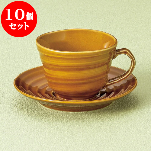 10個セット コーヒー 飴ブランカコーヒー碗皿 [ 8.9 x 6.4cm 200cc ・ 13.9 x 2.2cm ] 料亭 旅館 和食器 飲食店 業務用