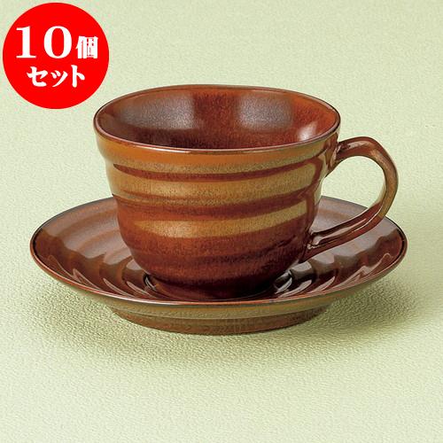 10個セット コーヒー 鉄赤コーヒー碗皿 [ 8.9 x 6.4cm 200cc ・ 13.9 x 2.2cm ] 料亭 旅館 和食器 飲食店 業務用