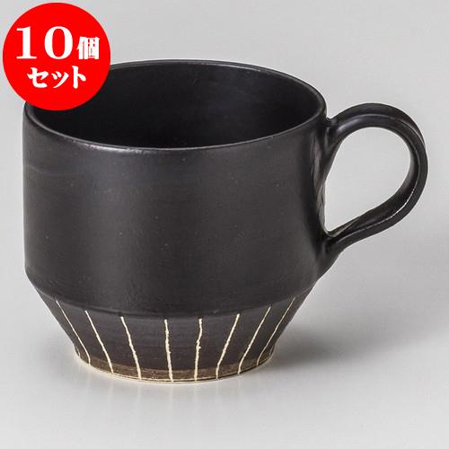 10個セット マグカップ 黒マットカフェマグ [ 8.5 x 7.6cm 330cc ]