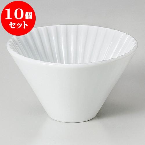 10個セット 洋陶卓上品 コーヒードリッパー白(小) [ 10.8 x 5.9cm ] 料亭 旅館 和食器 飲食店 業務用