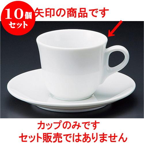 10個セット コーヒー 10個セット 白磁ジェノバコーヒー碗 [ コーヒー 8.3 x 7.2cm 190cc ] ] 料亭 旅館 和食器 飲食店 業務用, 結納の専門店 久宝堂:0335d3ff --- sunward.msk.ru