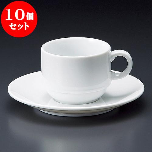 10個セット コーヒー 白磁105スタックコーヒー碗皿 [ 7.5 x 6cm 170cc ・ 15.2 x 2.2cm ] 料亭 旅館 和食器 飲食店 業務用