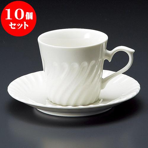 10個セット コーヒー KネジNBコーヒー碗皿 [ 7.5 x 6.9cm 190cc ・ 14.5 x 2cm ] 料亭 旅館 和食器 飲食店 業務用