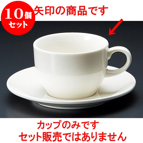 10個セット コーヒー 中玉NB紅茶碗 8.5 x 5.9cm 料亭 和食器 特価品コーナー☆ 業務用 旅館 飲食店 220cc SALE開催中
