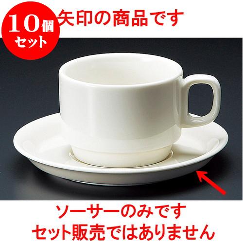 10個セット コーヒー スタックNB紅茶受皿 14.4 x 1.8cm 商店 和食器 飲食店 価格交渉OK送料無料 業務用 旅館 料亭