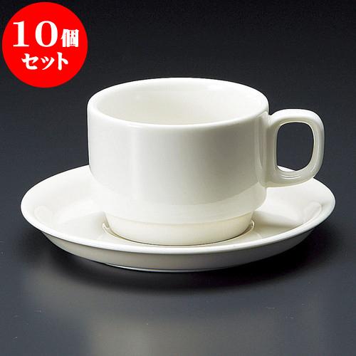 10個セット コーヒー スタックNB紅茶碗皿 [ 8.5 x 6cm 220cc ・ 14.4 x 1.8cm ] 料亭 旅館 和食器 飲食店 業務用