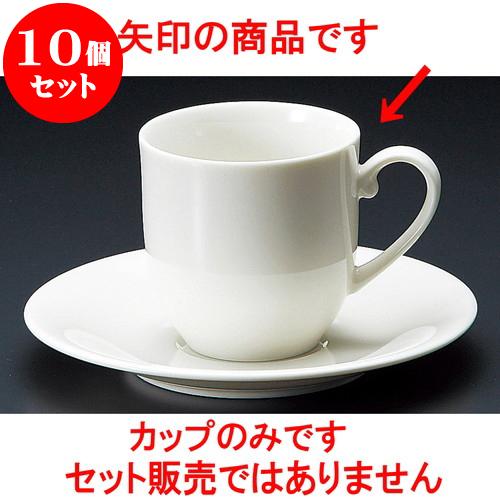 10個セット コーヒー NRコーヒー碗 [ 7 x 7cm 180cc ] 料亭 旅館 和食器 飲食店 業務用