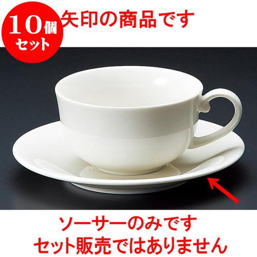 10個セット コーヒー 即納送料無料 NR紅茶受皿 14.8 x 2.1cm 業務用 料亭 旅館 和食器 チープ 飲食店