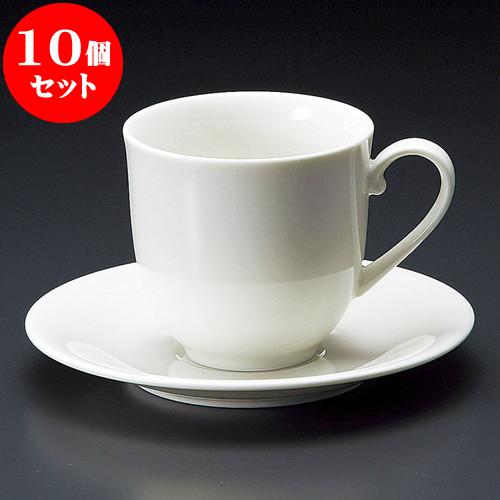 10個セット コーヒー NRアメリカン碗皿 [ 8 x 7.5cm 250cc ・ 14.8 x 2.1cm ] 料亭 旅館 和食器 飲食店 業務用