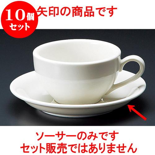 10個セット 安値 コーヒー マーチNB紅茶受皿 14.3 x 2.2cm 全国どこでも送料無料 旅館 料亭 業務用 和食器 飲食店