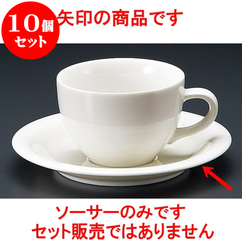 スーパーセール 10個セット コーヒー NBマリン紅茶受皿 全国どこでも送料無料 14.5 x 2cm 料亭 飲食店 旅館 業務用 和食器